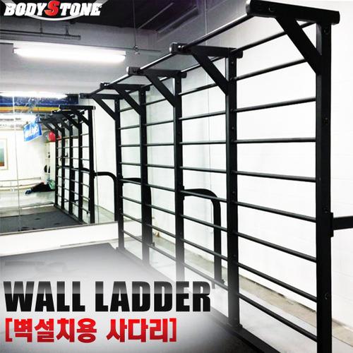 Bst (신형)벽사다리 1M(1칸)당/치닝/디핑