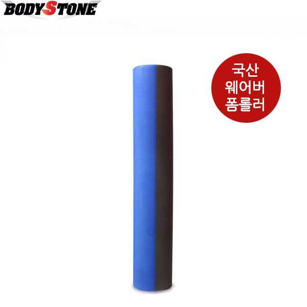 Bst 국산 EVA 웨이버 소프트폼롤러45cm(블루)/맛사지/스트레칭